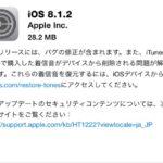iOS8.1.2リリース、バグ修正の他購入した着信音の復元が可能に