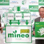 auエリアで使える『mineo』が980円/1Gを850円に料金を値下げ