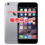 【速報】アップルストア、SIMフリーiphoneの販売を停止!