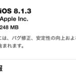 アップル、iOS8.1.3をリリース