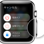 Apple Watchを再起動(リセット)したい
