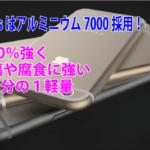 次期iPhone6sは新アルミボディ採用により60%頑丈に!