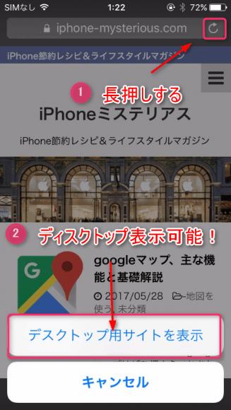 iOS9の場合は表示更新ボタンの長押し