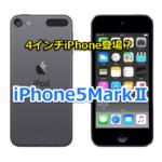 アップル、4インチiPhoneはいつでも出荷できる?