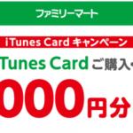 ファミリーマート、iTunesコードプレゼントキャンペーン実施中