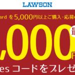 ローソン、5,000円以上の購入者限定iTunesコードプレゼントキャンペーン