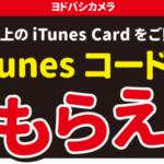 ヨドバシカメラ、iTunesコードがもれなくもらえるキャンペーン実施中