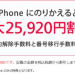 ワイモバイルからiPhoneキャンペーン、PHSやNEXUSも対象に内容をリニューアル