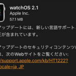 本日、Apple Watch向け「WatchOS2.1」リリース