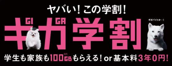 sb2016gakuwari