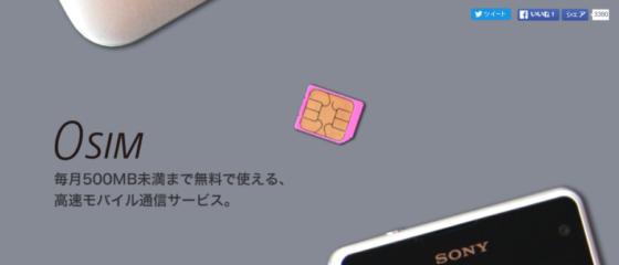 ゼロ円~スタートS0-net「0 SIM」