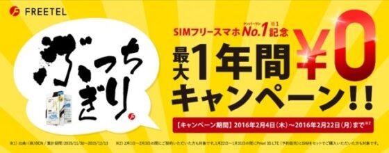 SIMフリー スマホNo.1記念!最大1年間ゼロ円キャンペーン