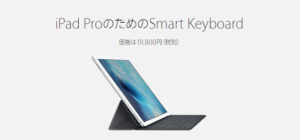 apple_smartkeyboard