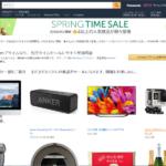 iMac、ルンバ等3日間限定「Amazon Spring Time Sale」実施