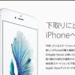 日本でもiPhoneやスマートフォンの下取りを開始