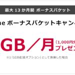 ドコモ、「iPhoneボーナスパケットキャンペーン」を3月30日で終了!