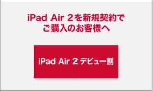 ドコモ、iPad Air2デビュー割画像