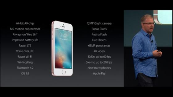 iPhone SEが正式リリース