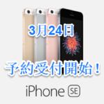 【iPhone SE予約】キャリアの在庫がなくなっています!