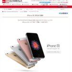 iPhone SE予約はカメラのキタムラでも扱っています。