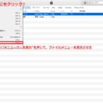 iTunesバックアップCDから曲を復元(追加登録)する方法