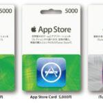 【iPhone SE購入準備】iPhoneを購入する前に、iTunesカードをお得にGetしておこう!