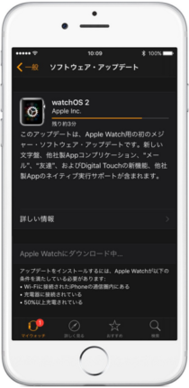 watchos_update2