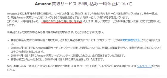 現在のアマゾンn買取りサービス休止の告知内容