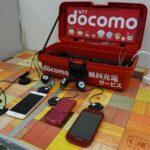 ドコモ通信障害情報および無料充電コーナーの設置場所