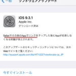 アップル、iOS9.3.1をリリース。safari等のリンクのタップで応答しなくなる問題を修正!