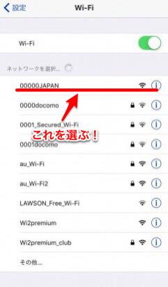 SSID:00000japanを選択する