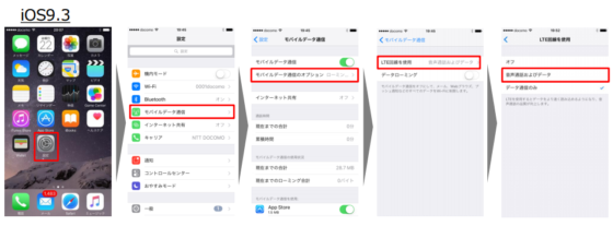 iOS9.3の場合