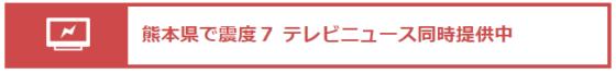 nhk_kumamoto
