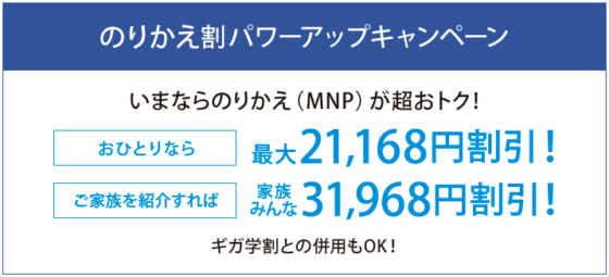 softbank_norikaepowerup