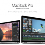MacBook Proがフリーズする問題発生! アップルが情報提供