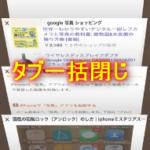 【iOS10】safariで複数のタブを一括して閉じることできるように!