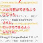 iOS10の新機能:メモアプリは「ロック」や「人と共有」機能が付きました!