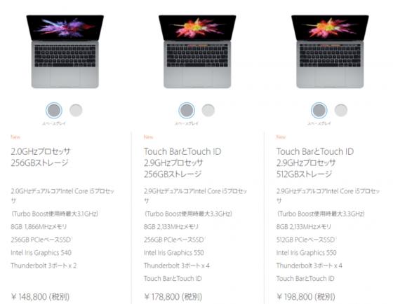 2016MacBook Pro13インチ価格表