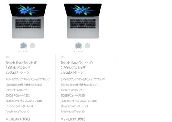 2016MacBook Pro15インチ価格表