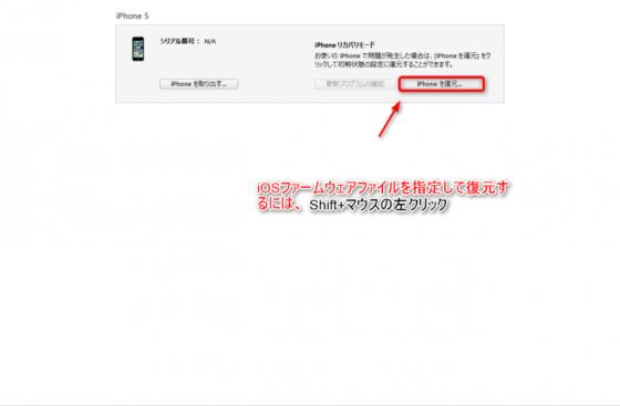 iOSファームウェアファイルの指定