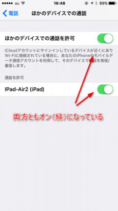 電話連携、iPhone設定1