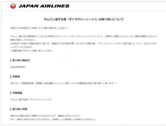日本航空の案内