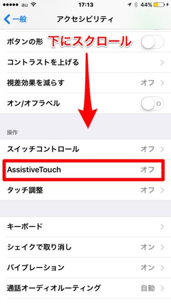 画面を下方向にスクロール、Assitive Touchを選択