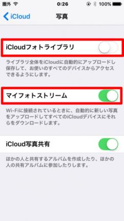 iCloudフォトライブラリ(iPhone5)