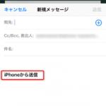 いつまでも「iPhoneから送信」ではかっこ悪い。署名変更のしかた