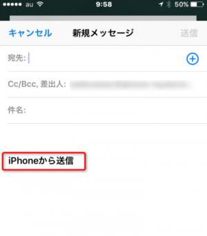 iPhoneから送信の画像イメージ
