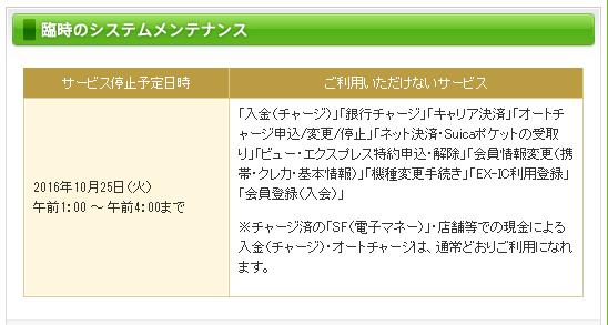 JR東日本メンテナンス情報