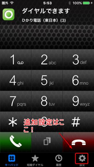 画面右下の設定アイコンをクリック