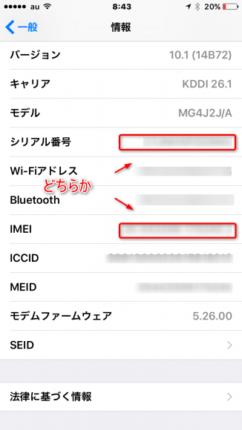 「設定→一般→情報」と進み、調べる