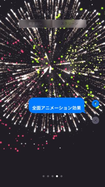 フルスクリーンエフェクト(花火)